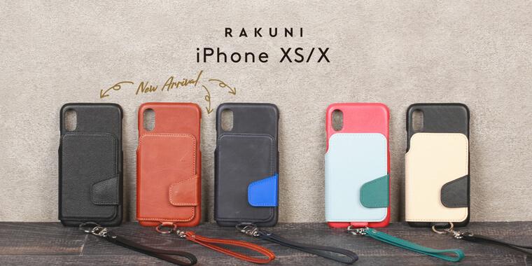 iPhone XS/X シリーズ