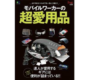 エイ出版ムック「モバイルワーカーの超愛用品」(2018年2月26日発売)「デジタル達人が選んだ愛用品たち」