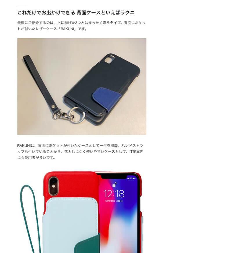 Engadget 日本版「iPhone Xのケースはやっぱりミニマルがいい! 弓月ひろみのオススメケース4選」に製品が掲載されました。