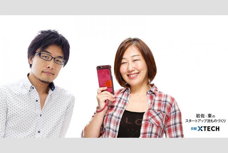 日経 xTECH(クロステック)「岩佐・東のスタートアップ流ものづくり」