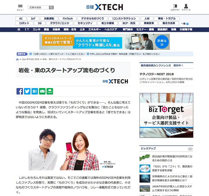 日経 xTECH(クロステック)「岩佐・東のスタートアップ流ものづくり」/第一回:ものづくりスタートアップ、失敗の原因は「量産の壁」