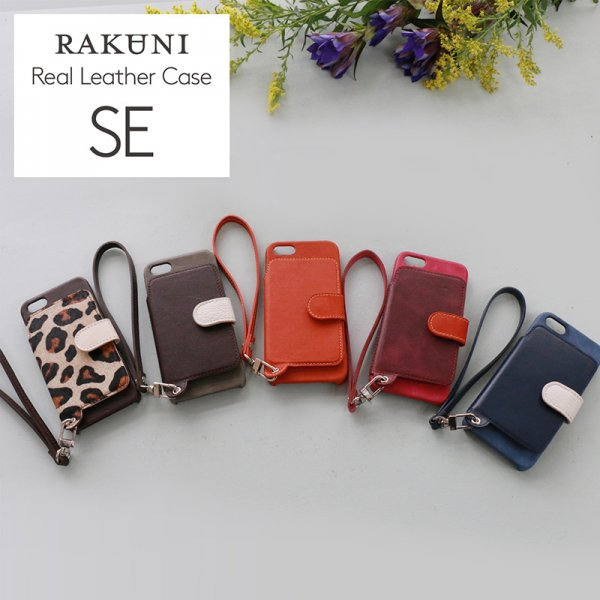 RAKUNI(ラクニ)for iPhone SE/5s/5