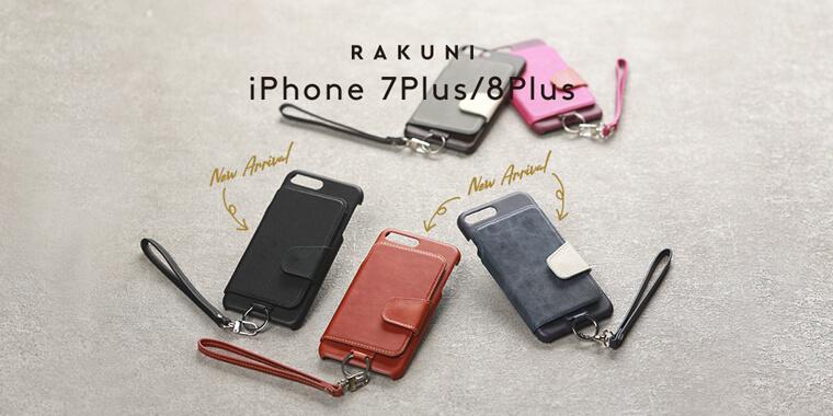 iPhone 7/8 Plus シリーズ