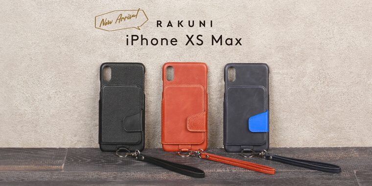 iPhone XS Max シリーズ