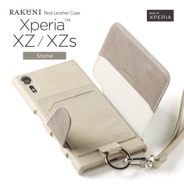 RAKUNI(ラクニ) Xperia エクスペリア XZ XZs ストーン