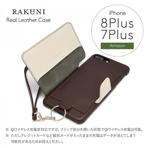RAKUNI(ラクニ)for iPhone 7/8 Plus アマゾン(Amazon)