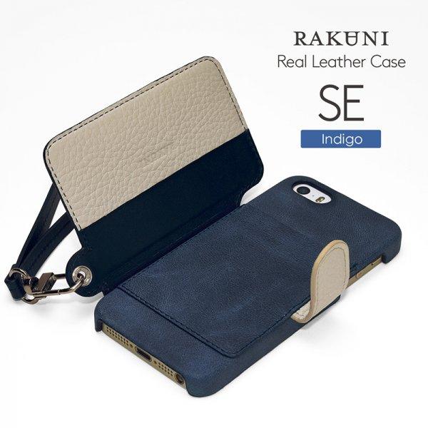 RAKUNI(ラクニ)for iPhone SE/5s/5 インディゴ(Indigo)