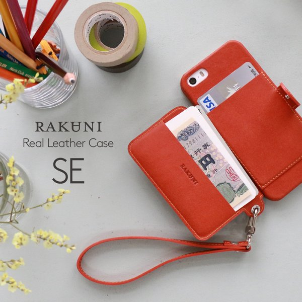 RAKUNI(ラクニ)for iPhone SE/5s/5