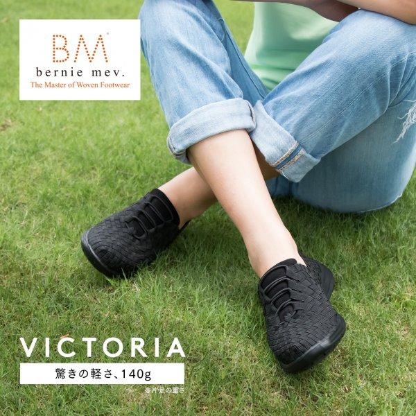 Bernie mev.(バーニーメブ)Victoria(ビクトリア)Black(ブラック)軽いおしゃれスニーカー