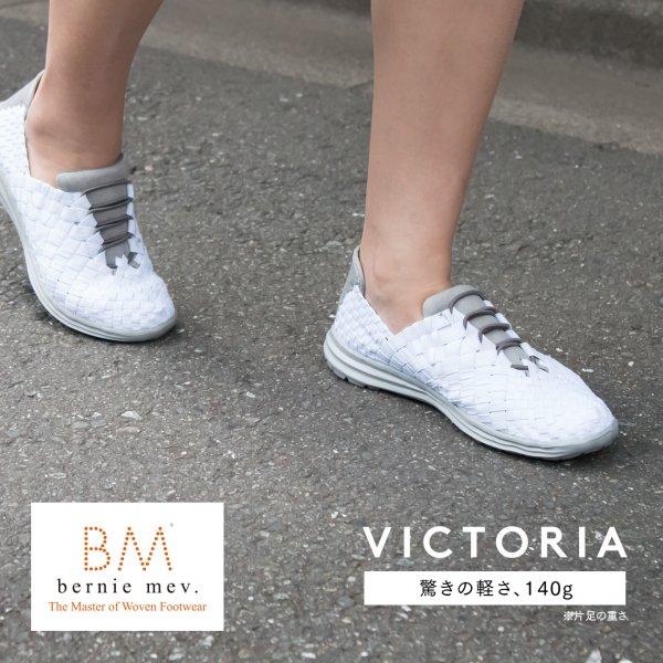 Bernie mev.(バーニーメブ)Victoria(ビクトリア)White(ホワイト)軽いおしゃれスニーカー