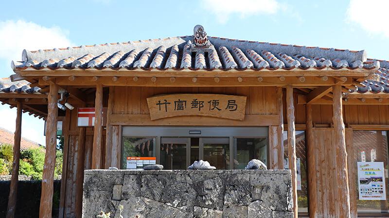 沖縄の八重山諸島、石垣島の離島、竹富島の郵便局、観光、ツアー、水牛、星のや、民宿
