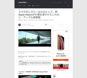 Engadget日本版「スマホをレガシーなものとして、新Apple Watchが引導を渡すかもしれない:アップル感想戦」