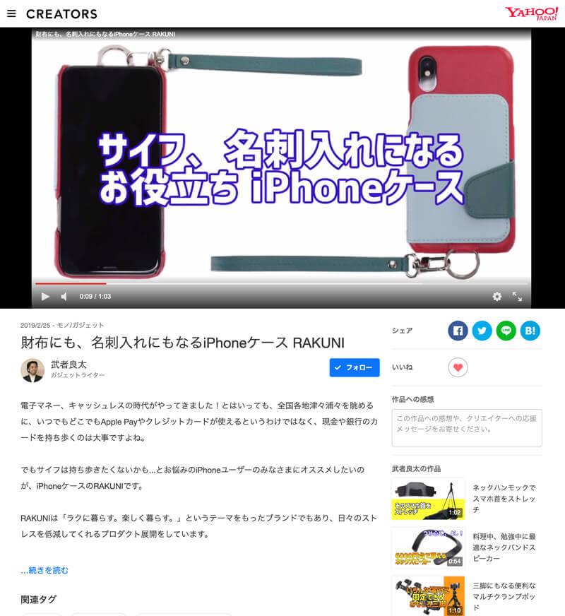 Yahoo! JAPAN CREATORS 動画「財布にも、名刺入れにもなるiPhoneケース RAKUNI」