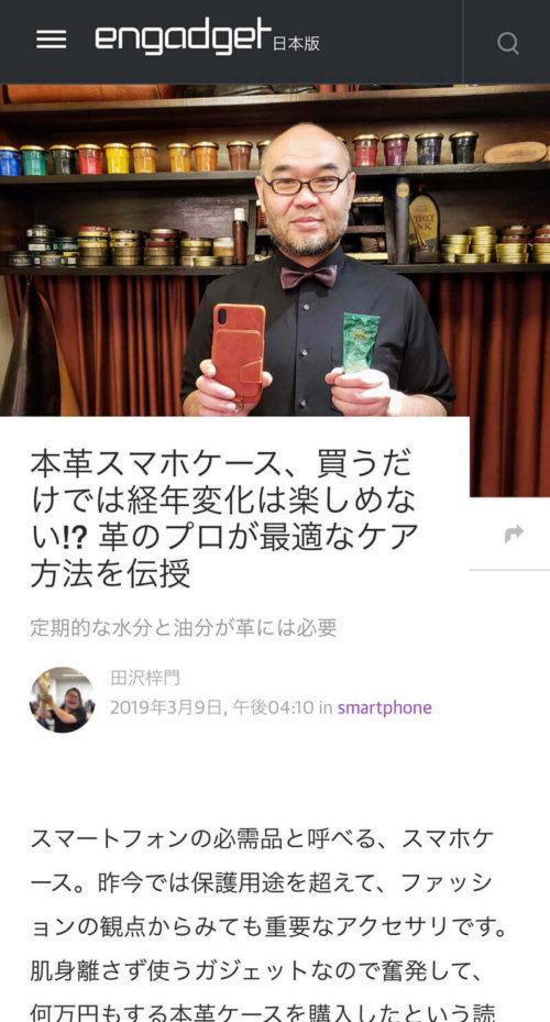 Engadget日本版「本革スマホケース、買うだけでは経年変化は楽しめない!? 革のプロが最適なケア方法を伝授」Brift H(ブリフトアッシュ)