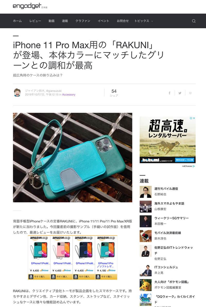 Engadget 日本版「iPhone 11 Pro Max用の「RAKUNI」が登場、本体カラーにマッチしたグリーンとの調和が最高」に製品が紹介されました。